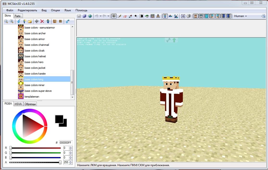 Интерфейс программы MCSKIN3D для создания скинов MINECRAFT