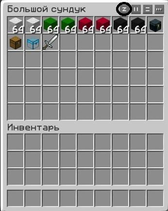 Большой сундук в Inventory tweaks