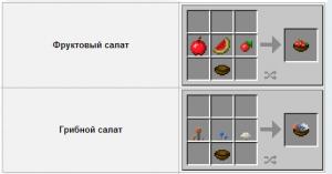 Рецепт салатов майнкрафт