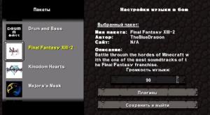 Интерфейс battle music майнкрафт
