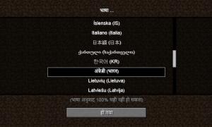 Выбор языка майнкрафт